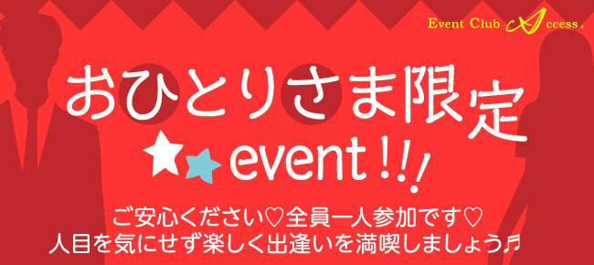 【仙台の恋活パーティー】株式会社アクセス・ネットワーク主催 2018年1月27日