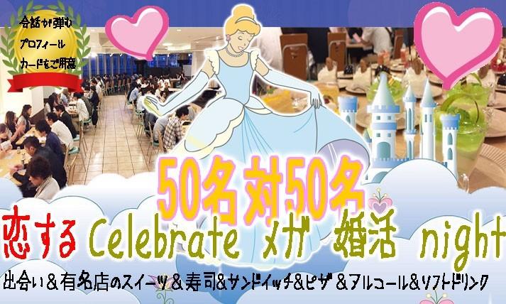 【浜松の婚活パーティー・お見合いパーティー】有限会社アイクル主催 2018年1月20日