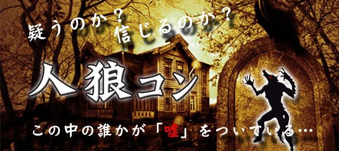 【浜松のプチ街コン】e-venz(イベンツ)主催 2017年12月20日