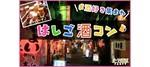 【新宿のプチ街コン】e-venz(イベンツ)主催 2017年12月14日