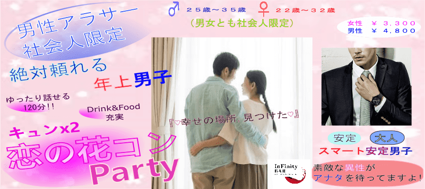 【大阪府心斎橋の婚活パーティー・お見合いパーティー】infinitybar主催 2018年1月8日
