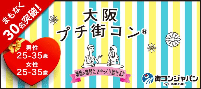 【大阪府梅田のプチ街コン】街コンジャパン主催 2018年1月7日