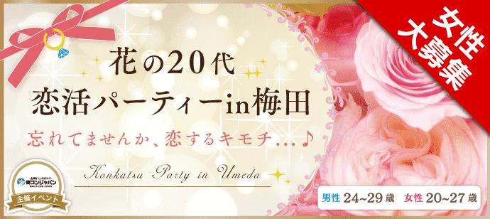 【梅田の恋活パーティー】街コンジャパン主催 2018年1月7日