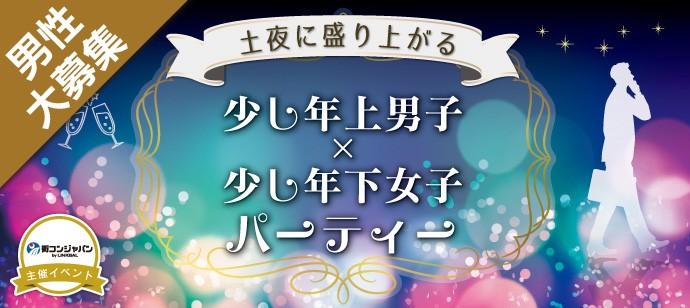【梅田の恋活パーティー】街コンジャパン主催 2018年1月13日