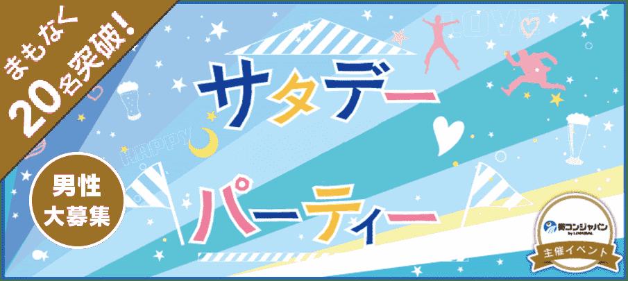 【大阪府梅田の恋活パーティー】街コンジャパン主催 2018年1月27日