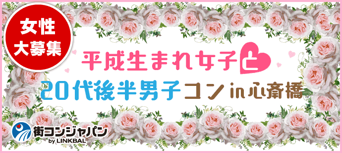 【心斎橋のプチ街コン】街コンジャパン主催 2018年1月6日