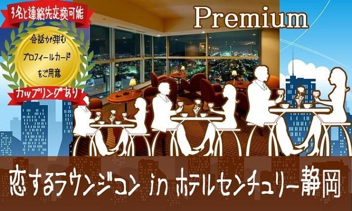 1/21(日)14:00~恋するラウンジコン Premium婚活 in ホテルセンチュリー静岡