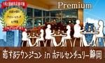 【静岡の婚活パーティー・お見合いパーティー】有限会社アイクル主催 2018年1月21日
