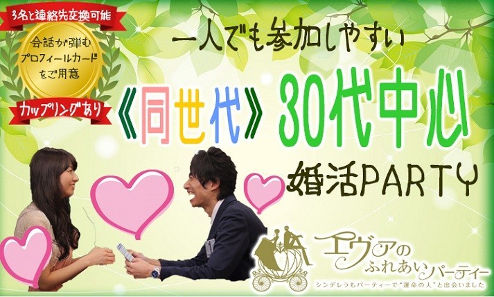 1/20(土)19:00~《同世代》男女30代中心婚活パーティー in 富山市