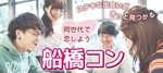 【船橋の恋活パーティー】街コンシェル主催 2018年1月9日