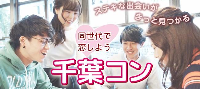 【千葉の恋活パーティー】街コンシェル主催 2018年1月25日