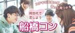 【船橋の恋活パーティー】街コンシェル主催 2018年1月26日