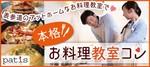 【表参道の恋活パーティー】株式会社patis主催 2018年1月24日