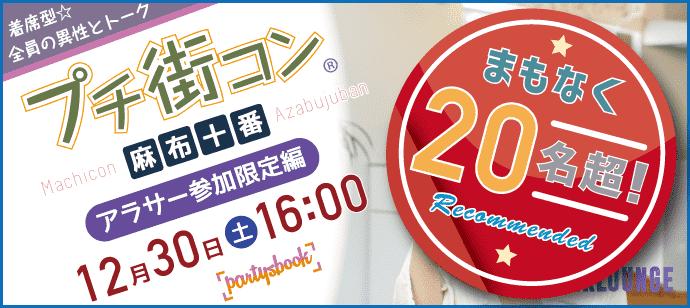 【東京都六本木のプチ街コン】パーティーズブック主催 2017年12月30日