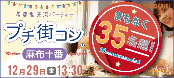 【東京都六本木のプチ街コン】パーティーズブック主催 2017年12月29日