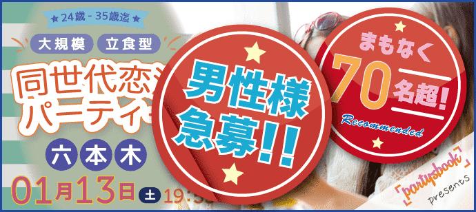 【東京都六本木の恋活パーティー】パーティーズブック主催 2018年1月13日