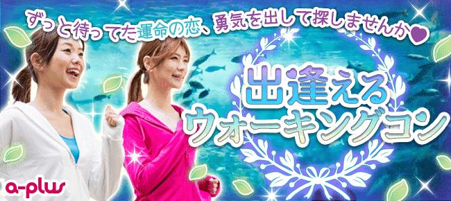【東京都品川の趣味コン】街コンの王様主催 2017年12月27日