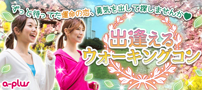 【栄のプチ街コン】街コンの王様主催 2017年12月29日
