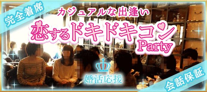 【名駅の婚活パーティー・お見合いパーティー】街コンの王様主催 2017年12月25日
