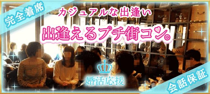 【愛知県名駅のプチ街コン】街コンの王様主催 2017年12月27日