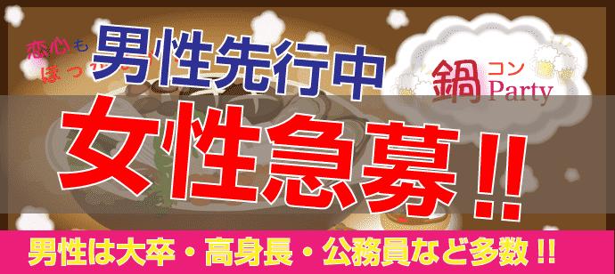 【福岡県天神の趣味コン】e-venz(イベンツ)主催 2017年12月19日