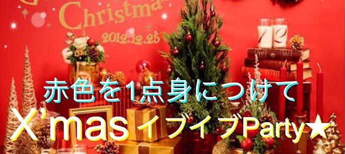 クリスマスイブイブパーティー★レッドparty♡