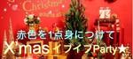 【滋賀県その他のプチ街コン】出会いま専科主催 2017年12月23日