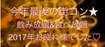 【滋賀県その他のプチ街コン】出会いま専科主催 2017年12月30日
