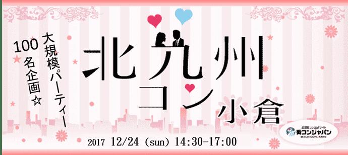 【福岡県北九州の恋活パーティー】街コンジャパン主催 2017年12月24日
