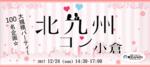 【北九州の恋活パーティー】街コンジャパン主催 2017年12月24日