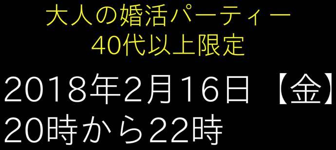 【水戸の婚活パーティー・お見合いパーティー】有限会社エーブイアール主催 2018年2月16日