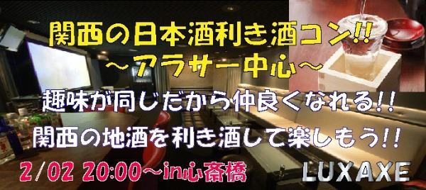 【◆20代後半・30代中心趣味コン◆ 心斎橋☆ 関西の地酒飲み比べ!! 日本酒利き酒コン♪ アラサー中心★】