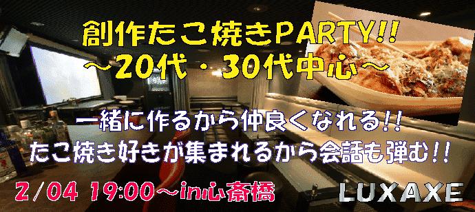 【◆20代・30代中心★ プチ料理コン◆ 心斎橋☆ 創作たこ焼きPARTY♪】