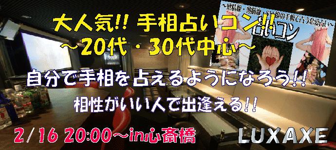 【心斎橋のプチ街コン】株式会社UTcreations主催 2018年2月16日