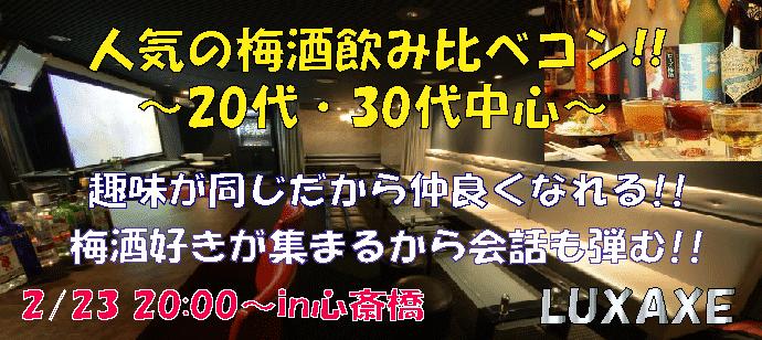 【◆20代・30代中心趣味コン◆ 心斎橋☆ 梅酒好き集まれ!! 人気の梅酒飲み比べコン♪★】