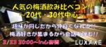【心斎橋のプチ街コン】株式会社UTcreations主催 2018年2月23日