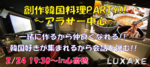 【心斎橋のプチ街コン】株式会社UTcreations主催 2018年2月24日