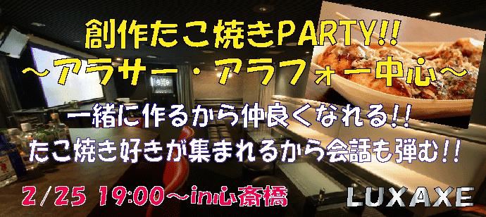 【◆30代・40代前半中心プチ料理コン◆ 心斎橋☆ 創作たこ焼きPARTY♪ アラサーアラフォー中心★】