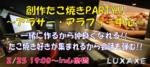 【心斎橋のプチ街コン】株式会社UTcreations主催 2018年2月25日