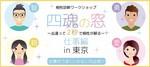 【日本橋の自分磨き】株式会社リネスト主催 2018年1月6日