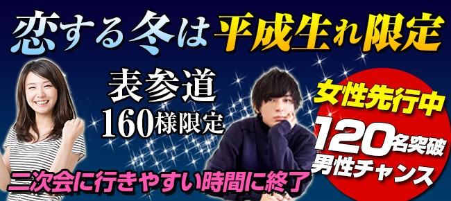 【東京都表参道の恋活パーティー】まちぱ.com主催 2018年1月13日