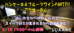 【心斎橋のプチ街コン】株式会社UTcreations主催 2018年2月18日