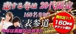 【表参道の恋活パーティー】まちぱ.com主催 2018年1月20日
