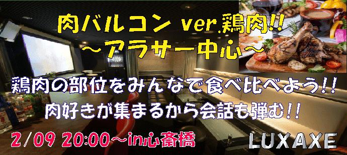 【◆20代後半・30代中心趣味コン◆ 心斎橋☆ 肉バルコン ver.鶏肉~鶏肉部位食べ比べ~♪ アラサー中心★】