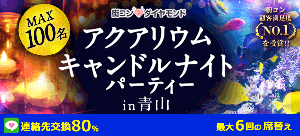 【青山の恋活パーティー】街コンダイヤモンド主催 2018年2月14日