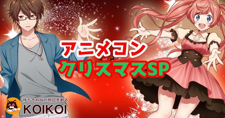 【静岡のプチ街コン】株式会社KOIKOI主催 2017年12月24日