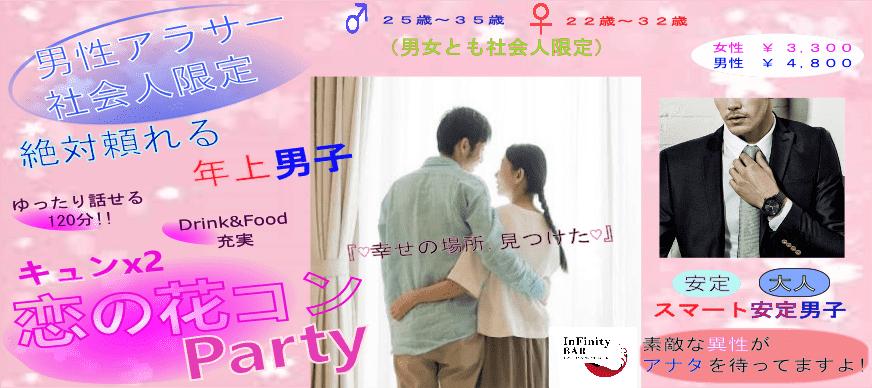 【心斎橋の婚活パーティー・お見合いパーティー】infinitybar主催 2017年12月17日