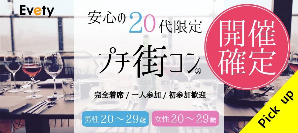 【愛知県名駅のプチ街コン】evety主催 2018年1月3日