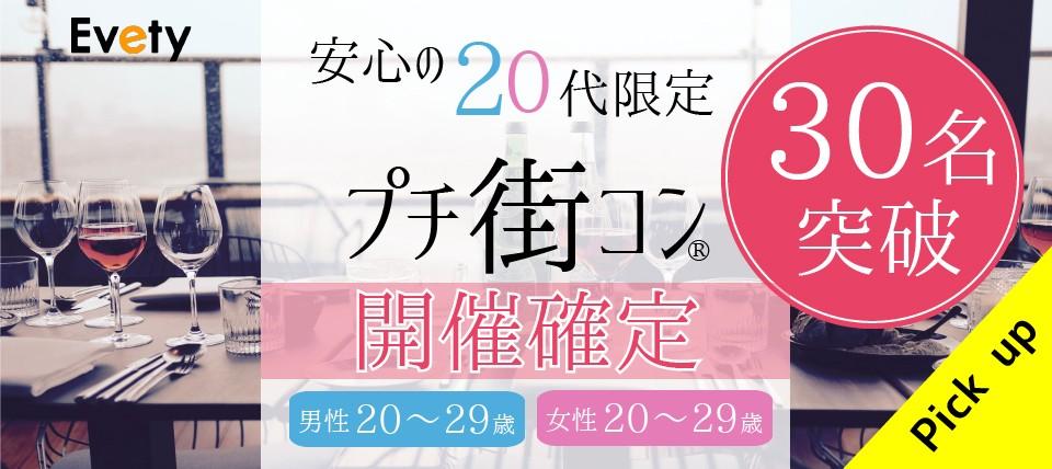 【愛知県名駅のプチ街コン】evety主催 2018年1月7日