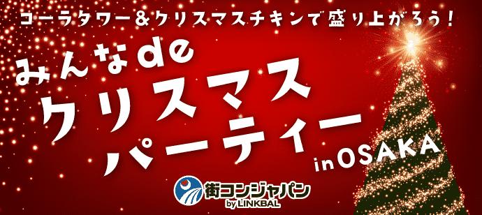 【梅田の恋活パーティー】街コンジャパン主催 2017年12月23日